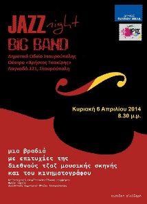 Βραδιά Jazz με ελεύθερη είσοδο από την Big Band του δημοτικού ωδείου Σταυρούπολης