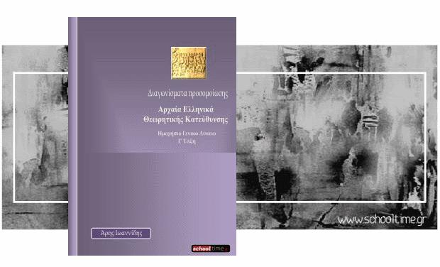 Αρχαία Ελληνικά Γ' Λυκείου: Διαγώνισμα Προσομοίωσης, Άρης Ιωαννίδης, δωρεάν e-book