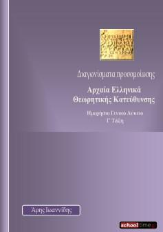 Αρχαία Ελληνικά Γ' Λυκείου: Διαγώνισμα Προσομοίωσης, δωρεάν e-book