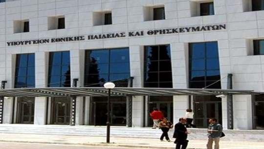 Πρόσληψη 242 προσωρινών αναπληρωτών με μειωμένο ωράριο (Β/βαθμια, ΕΑΕ)