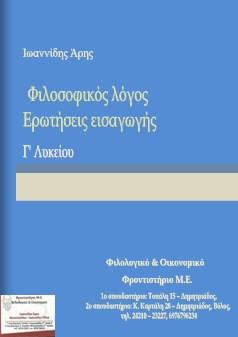«Φιλοσοφικός λόγος, Γ' Λυκείου: Ερωτήσεις εισαγωγής», Άρης Ιωαννίδης. Δωρεάν βοήθημα