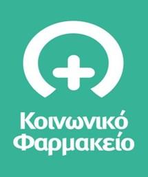 Συλλογή φαρμάκων για την ενίσχυση του Κοινωνικού Φαρμακείου του Δ. Θεσσαλονίκης