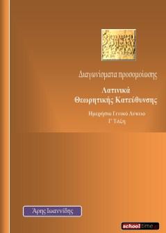 Λατινικά Γ' Λυκείου: Διαγώνισμα Προσομοίωσης, Άρης Ιωαννίδης, δωρεάν e-book