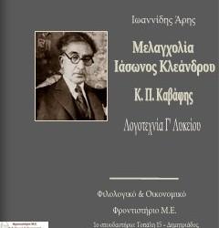 «Μελαγχολία Ι. Κλεάνδρου, Κ. Π. Καβάφης», Λογοτεχνία Γ' Λυκείου, Άρης Ιωαννίδης. Δωρεάν βοήθημα