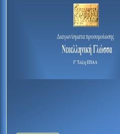 Νεοελληνική Γλώσσα Γ' ΕΠΑΛ: Διαγώνισμα Προσομοίωσης, Άρης Ιωαννίδης, δωρεάν e-book