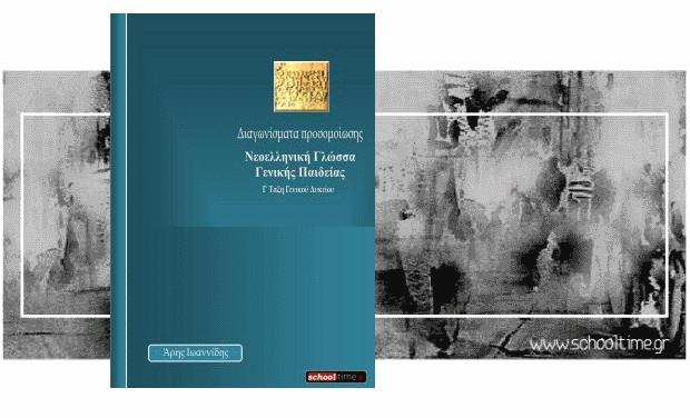 Νεοελληνική Γλώσσα Γ' ΓΕΛ: Διαγώνισμα Προσομοίωσης, Άρης Ιωαννίδης, δωρεάν e-book