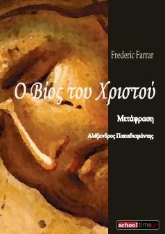 «Ο Βίος του Χριστού» του F. Farrar, σε μετάφραση Αλ. Παπαδιαμάντη, δωρεάν e-book