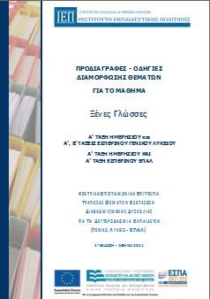 Οδηγίες για τις εξετάσεις των ξένων γλωσσών στο Λύκειο (ΓΕΛ-ΕΠΑΛ)