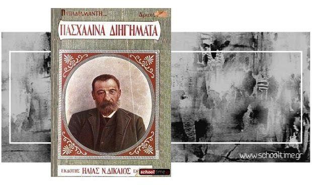 «Πασχαλινά Διηγήματα» του Αλέξανδρου Παπαδιαμάντη, δωρεάν e-book, Έκδοση schooltime.gr