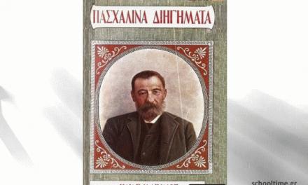 Τα «Πασχαλινά Διηγήματα» του Αλέξανδρου Παπαδιαμάντη δωρεάν σε ηλεκτρονική μορφή
