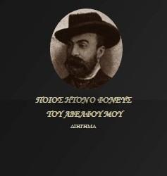 «Ποίος Ήτον ο Φονεύς του Αδελφού μου» του Γεωργίου Βιζυηνού, δωρεάν e-book