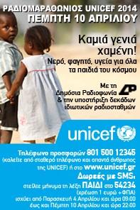 Την Πέμπτη 10 Απριλίου ο ετήσιος Ραδιομαραθώνιος της UNICEF