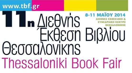 11η Διεθνής Έκθεση Βιβλίου Θεσσαλονίκης: από τις 8 έως τις 11 Μαΐου 2014