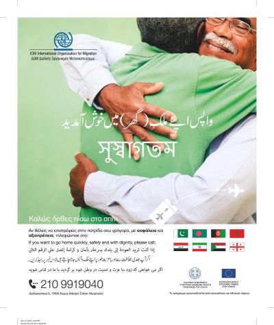 Διεθνής Οργανισμός Μεταναστεύσεως (ΔΟΜ) - Γραφείο Ελλάδας