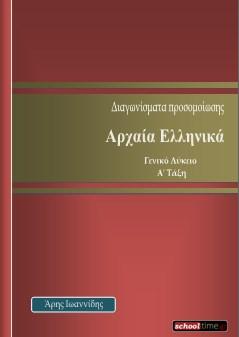 Αρχαία Ελληνικά Α' Λυκείου: Διαγώνισμα Προσομοίωσης, Άρης Ιωαννίδης, δωρεάν e-book