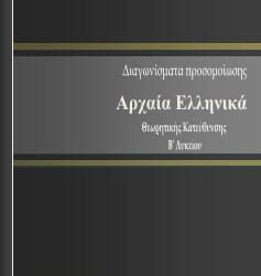 Αρχαία Ελληνικά B' Λυκείου: Διαγώνισμα Προσομοίωσης, Άρης Ιωαννίδης, δωρεάν e-book