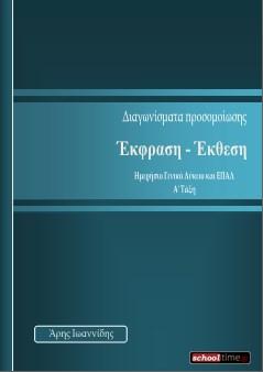 Έκφραση-Έκθεση Α' Λυκείου: Διαγώνισμα Προσομοίωσης, Άρης Ιωαννίδης, δωρεάν e-book