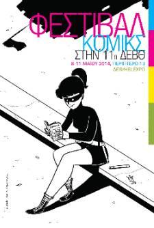 Φεστιβάλ Κόμικς στην 11η Διεθνή Έκθεση Βιβλίου Θεσσαλονίκης