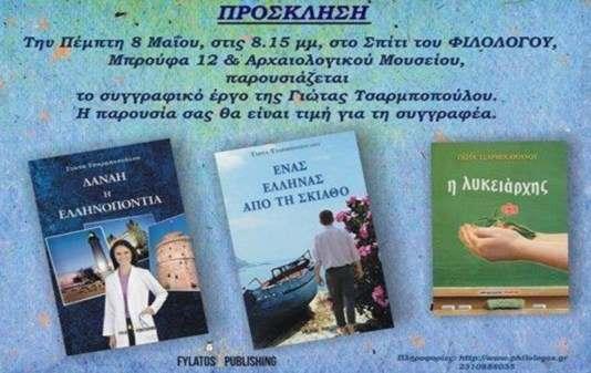 Παρουσίαση του συγγραφικού έργου της Γιώτας Τσαρμποπούλου στο «Φιλόλογο», της Θεσσαλονίκης