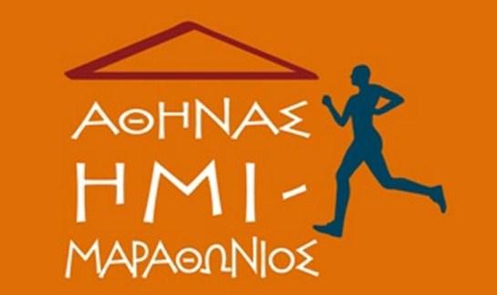 Την Κυριακή 4 Μαΐου ο 3ος διεθνής ημιμαραθώνιος Αθήνας