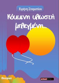 «Κόκκινη κλωστή μπλεγμένη» θεατρικό της Ειρήνης Σταματίου. Εκδόσεις schooltime.gr