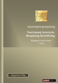 Νεοελληνική Λογοτεχνία Γ' ΓΕΛ: Διαγώνισμα Προσομοίωσης, Άρης Ιωαννίδης, δωρεάν e-book