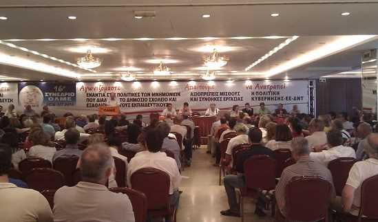Το Διευθυντή Εκπαίδευσης Δ.Ε. Νομού Σερρών καταγγέλλει Η ΟΛΜΕ