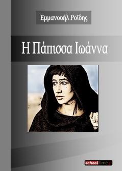 «Η Πάπισσα Ιωάννα» του Εμμανουήλ Ροΐδη. Εκδόσεις schooltime.gr, δωρεάν e-book