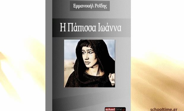 «Η Πάπισσα Ιωάννα» του Εμμανουήλ Ροΐδη, Εκδόσεις schooltime.gr, δωρεάν e-book