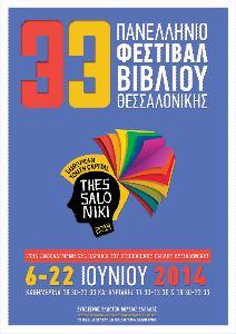 Πόλος έλξης για χιλιάδες φίλους του βιβλίου το «33ο Φεστιβάλ Βιβλίου-Πολιτισμού»