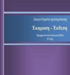 Έκφραση-Έκθεση Β' Λυκείου: Διαγώνισμα Προσομοίωσης, Άρης Ιωαννίδης, δωρεάν e-book