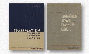 grammatiki-sintaktiko-tzartzanou-schooltimegr