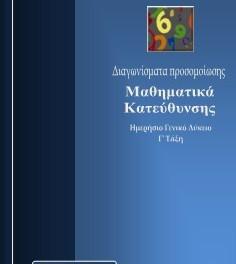 Μαθηματικά Κατεύθυνσης Γ' ΓΕΛ: Διαγώνισμα προσομοίωσης, Κ. Παπασταματίου, δωρεάν e-book