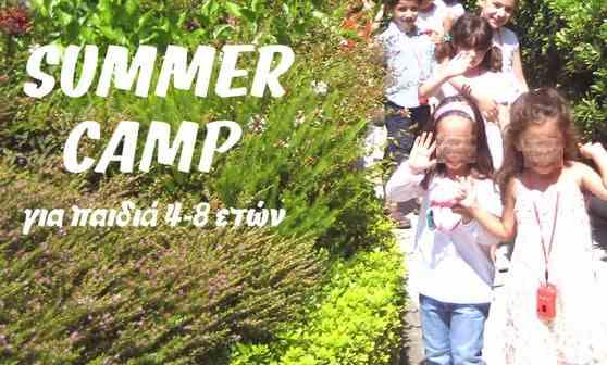 Παιδί-Summer Camp 2014: Άθλοι και αποστολές στο Μουσείο Κυκλαδικής Τέχνης