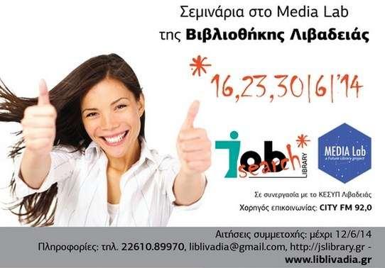 Σεμινάρια «Αναζήτηση Εργασίας με Αρωγό τη Βιβλιοθήκη Λιβαδειάς» (16, 23, 30/6/14)