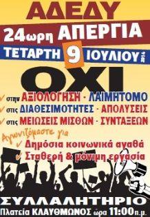 24ωρη Πανελλαδική Απεργία κήρυξε για την Τετάρτη 9 Ιουλίου η ΑΔΕΔΥ