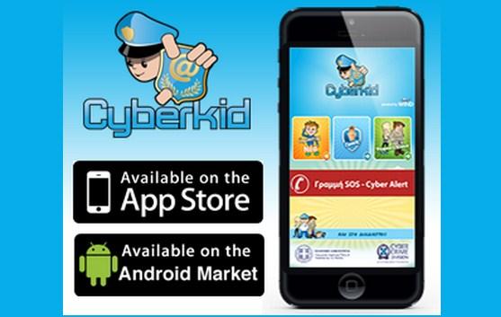 Παρουσίαση της νέας εφαρμογής «Cyderkid»