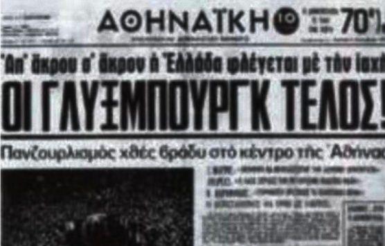 Το Δημοψήφισμα του 1974: Η κατάργηση της Βασιλείας στην Ελλάδα