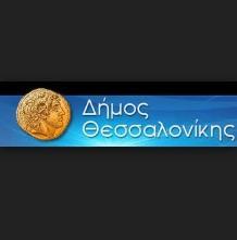 Έκτακτη συνεδρίαση του Δημοτικού Συμβουλίου Δ. Θεσσαλονίκης