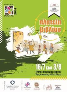 «Φεστιβάλ Βιβλίου 2014» στο Ηράκλειο από 16 Ιουλίου έως 3 Αυγούστου