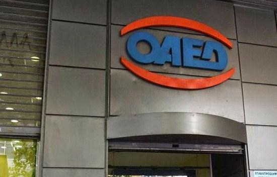 ΟΑΕΔ: αναστέλλεται η διαδικασία υποβολής αιτήσεων στις 14 αρμόδιες Επιτροπές Πανελλαδικά του Ν. 2643/98