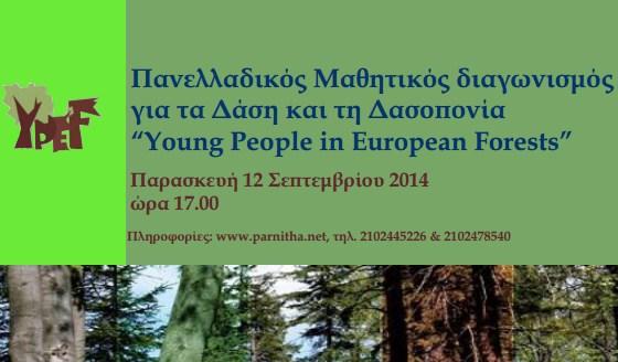 Πανελλαδικός  Μαθητικός Διαγωνισμός για τα δάση και τη δασοπονία