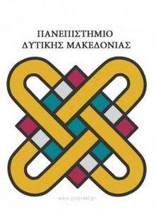Προσλήψεις έκτακτου διδακτικού προσωπικού στο Πανεπιστήμιο Δυτικής Μακεδονίας