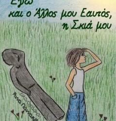 «Εγώ και ο Άλλος μου Εαυτός, η Σκιά μου» της Εύας Πετροπούλου-Λιανού. Δωρεάν e-book
