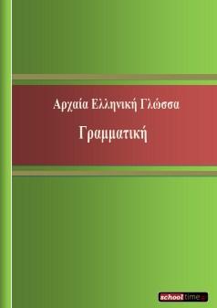 Ανώμαλα ουσιαστικά: Γραμματική της αρχαίας ελληνικής γλώσσας