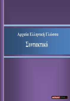 Κατηγορούμενο – Γενική κατηγορηματική: Συντακτικό της Αρχαίας Ελληνικής Γλώσσας
