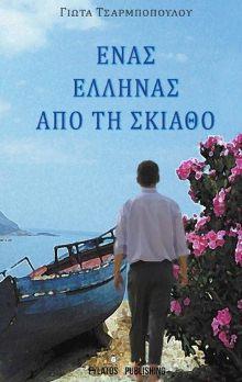 «Ένας Έλληνας από τη Σκιάθο» της Γιώτας Τσαρμποπούλου