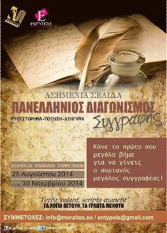 Πανελλήνιος λογοτεχνικός διαγωνισμός από τις εκδόσεις Εντύποις και εκδόσεις Μωραΐτης