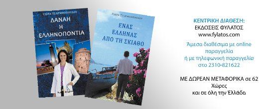 Βιβλία της Γιώτας Τσαρμποπούλου