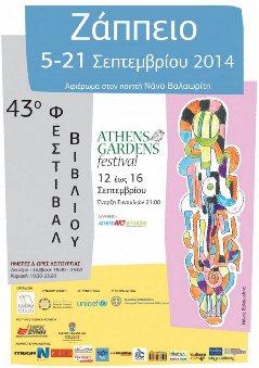 43ο Φεστιβάλ Βιβλίου: Ζάππειο, 5 έως 21 Σεπτεμβρίου